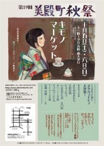 13秋mitonoB4 コピー