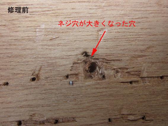 椅子座面板修理 : 安田屋家具店