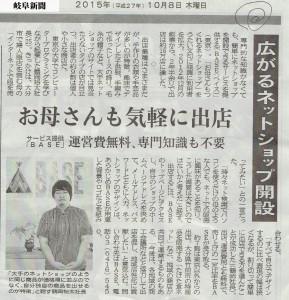 base新聞