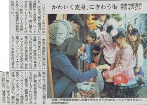 2015岐阜新聞