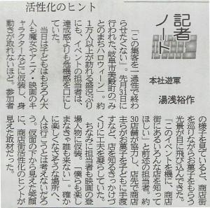 201511岐阜新聞