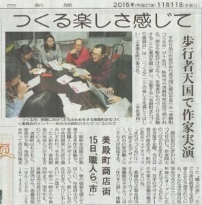 201511中日新聞